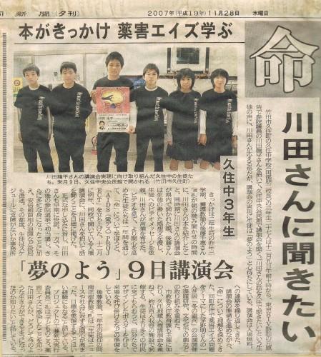 大分県:剣道部顧問による暴行致死事件(2)私たちの意識改革を!